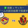 《投資×サッカー》応援チームの試合結果で投資するよ!ベガルタ仙台 VS 名古屋グランパス