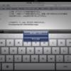 iPadで快適にブログを書く方法を模索する