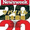 Newsweek (ニューズウィーク日本版) 2019年10月01日号 2020 サバイバル日本戦略