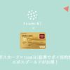 エポスカード×tsumiki証券でポイ活投資!エポスゴールドがお得だし、目指そうと思う