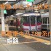 【臨時特急】特急キハ189系 カニカニはまかぜ号 乗車記
