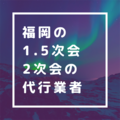 福岡のおすすめ1.5次会・2次会幹事代行プロデュース業者【まとめ】