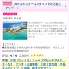 2泊3日のSFC沖縄旅行【沖縄】
