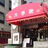 横浜の喫茶巡り『コーヒーの大学院』『モデル』