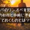 【パパ必見】パパのワンオペ育児!その心得と事前準備しておくものとは?