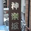 第8回テキレボにかかる上京記(2019年3月22日:3日目前半:坂と桜と柳の下で)