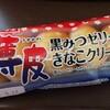 ヤマザキ 薄皮 黒みつゼリー&きなこクリームパン 袋5個