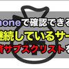 iPhone:継続課金しているアプリやサービスをリスト表示させる方法