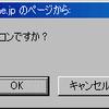 Javascript TIPS No.10 確認ウインドウを表示する「confirm」