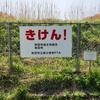 真美ヶ沢溜池(秋田県秋田)