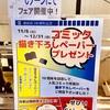 ブックファースト新宿店の「コミック描き下ろしペーパープレゼント」企画に行ってきました。