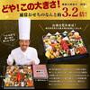 林先生のおせちがまだ5200円割引で買える!?