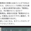 高森顕徹会長講演会の新聞広告、ネット広告から見えるもの