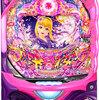三洋物産「CR スーパー海物語 IN 沖縄4 桜バージョン」の筐体&PV&ウェブサイト&情報