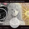 個展「REINCARNATION」告知