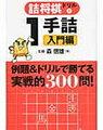 「詰将棋ドリル1(1手詰め入門)」を始めました【年中娘】