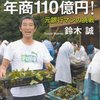 【本】脱サラ農業で年商110億円! 元銀行マンの挑戦