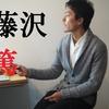 電子書籍家兼プロブロガー藤沢篤と1ヶ月共同生活をしてみえてきた実態とは