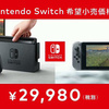 Nintendo Switch を買ってマイルを貯めたい