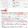京王杯SCの調教プロファイル[最新版]