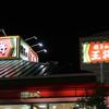 かつての中心で餃子を食らう!『王将』