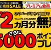 Yahoo!プレミアム最大2ヶ月無料+最大5000ポイントもらえる!【9/28~10/1】