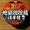 【濃厚激辛阿修羅2nd】サッポロ一番 地獄の担々麺護摩龍食べてみた【カップ麺レビュー】