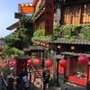 2016台湾 阿里山旅行【11】〜プユマ号で九份へ〜