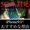 iPhoneSE2(iPhone9)を絶対に買うべき理由 5G非対応だから買わないなんてもったいない!