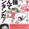 斎藤孝先生の児童書「ガツンと一発シリーズ」をまとめたサイトがなかったのでまとめた