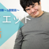 【ダイエット】食事制限2週目 2021/2/22~2021/2/28まで