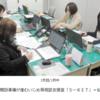 仙台市、いじめ相談室を6月開設