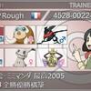 【S11 使用構築】飛竜乗雲ーミミマンダ【最高最終2005】