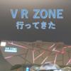 【行く前に要チェック!】VR ZONEが予想より楽しくて取り乱した件