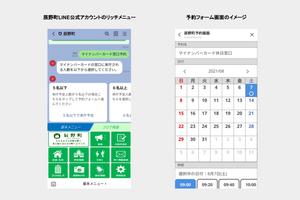 長野県辰野町におけるLINEを活用した「マイナンバーカード休日窓口」の来庁予約を支援