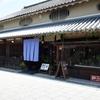 【明日香村でおすすめのカフェ】『cafe ことだま』【ランチ】