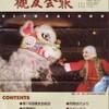 『槻友会報』48号(2004[H16].3.1発行)
