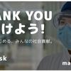 No.769(2020.5.30)THANK YOU MASK(サンキュー  マスク)プロジェクト