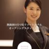 熱海初の「5つ星ホテル」 パールスターリゾート 誕生。民泊から5つ星までコンパクトな温泉街は宿泊者が300万人から500万人へ。日本や世界の高齢化社会&地域再生モデルになるか。