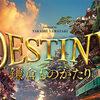 【映画】予定調和で退屈な物語「DESTINY 鎌倉ものがたり」【ネタバレ感想】