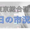 公式・東京総合研究所スタッフブログ第57号:東京総合研究所監修・本日の市況解説1月21日