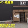 ラーメン凌駕堂~2014年6月4杯目~