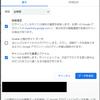 GooglePhotoに画像をアップロードしようとしたら、アップロードできない。Chromeのキャッシュをクリアしたら無事画像をアップロードできるようになった。