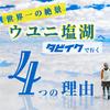 """世界一の絶景!!ウユニ塩湖へ""""タビイク""""で行くべき4つの理由とは!?"""