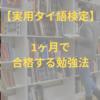 【決定版】1ヶ月でタイ語検定5級に受かった勉強法。過去問は3日前で大丈夫!