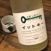 <異端な日本酒>冬季限定の生酒しぼりたてイットキーを飲んだ