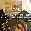 【オンラインショップオープンへの道② 】バンドTシャツ専門古着屋を作るまで(仕入れ編)