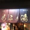 【グルメ・上野】足湯カフェは千円で温泉旅行気分