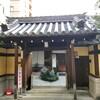 【京都】【御朱印】本能寺塔頭、『龍雲院』に行ってきました。 京都観光 京都旅行 女子旅 主婦ブログ