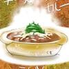 【チーズカレー鍋】シメのうどんで寒さ対策。さらにシメでご飯もあり。